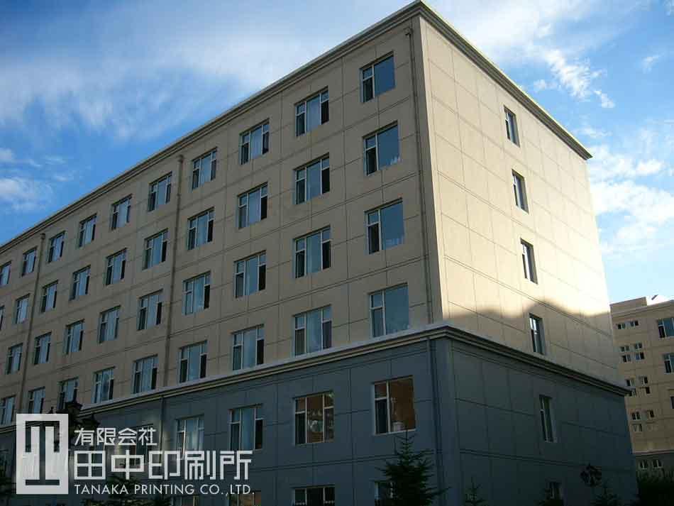 吉林芸術学院動画学院キャンパス © 有限会社田中印刷所
