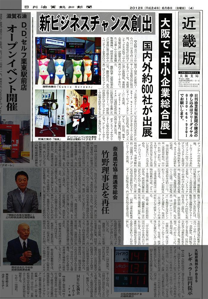 『日刊油業報知新聞(近畿版)』に掲載されました。 © 有限会社田中印刷所