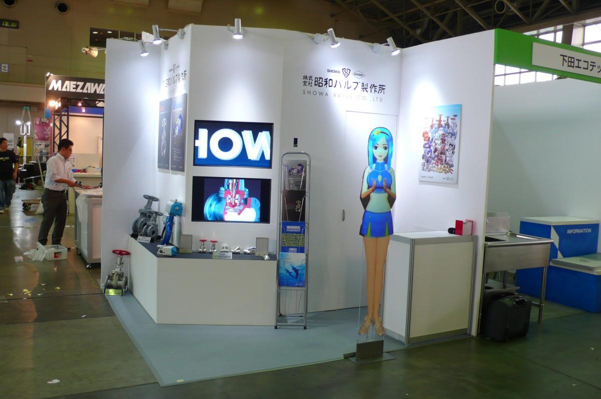 株式会社昭和バルブ製作所様(第28回 管工機材・設備総合展 2010) © 有限会社田中印刷所