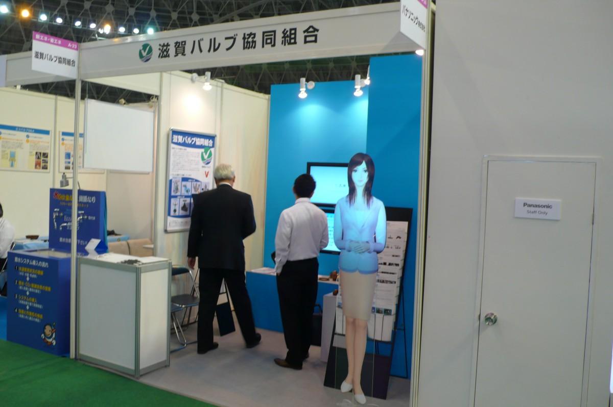 滋賀バルブ協同組合様(びわ湖環境ビジネスメッセ2010) © 有限会社田中印刷所