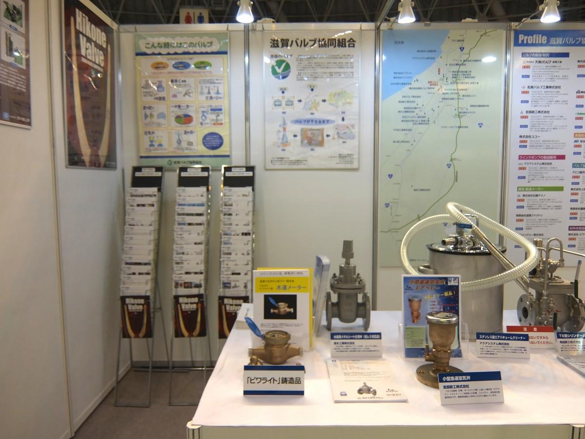 滋賀バルブ協同組合阿様(びわ湖環境ビジネスメッセ2016) © 有限会社田中印刷所