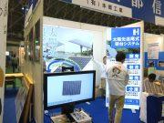 有限会社本郷工業様(びわ湖環境ビジネスメッセ2016)