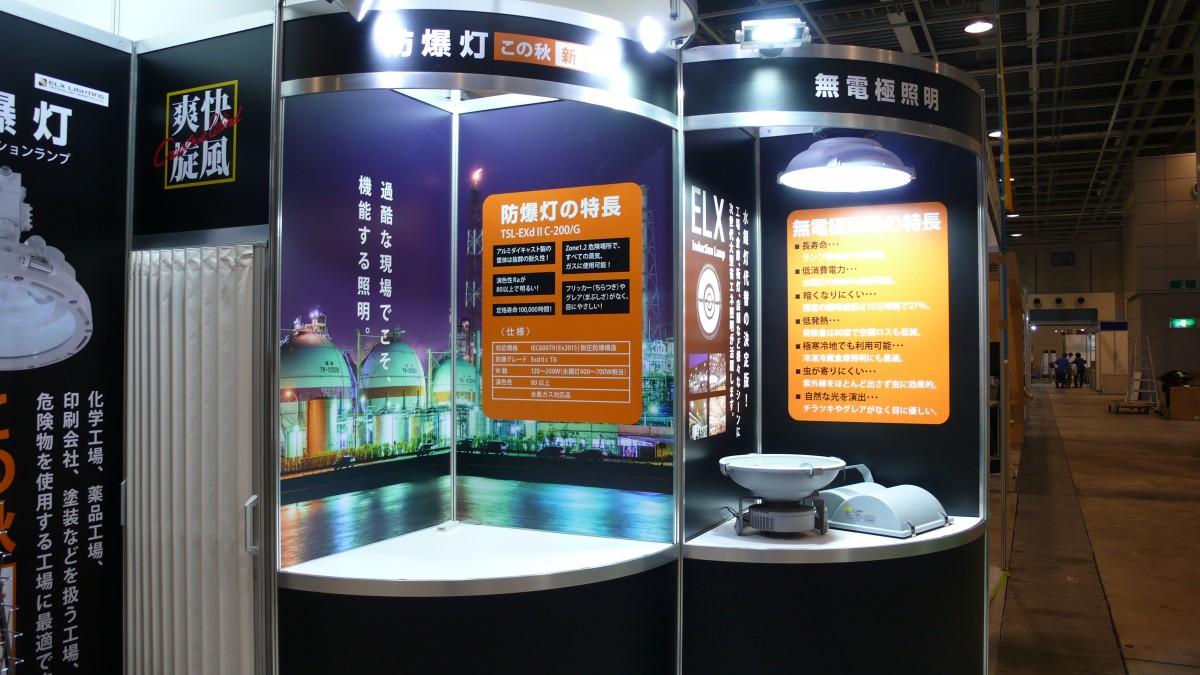 夏原工業株式会社様(第1回[関西]省エネ・節電 EXPO) © 有限会社田中印刷所