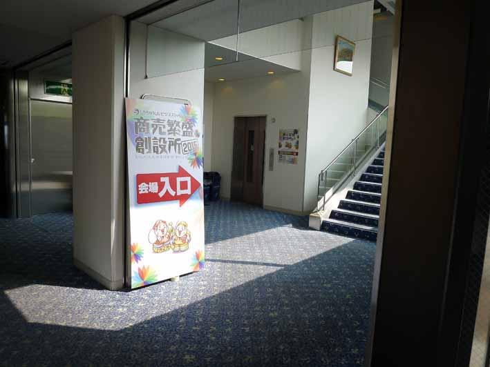 しがちゅうしん ビジネスマッチングフェア『商売繁盛創設所2015』 © 有限会社田中印刷所