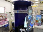 滋賀中央信用金庫 バーチャルマネキンEZ バックボード
