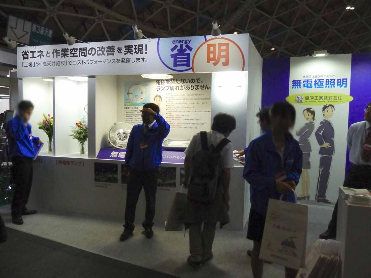 展示会ブース メッセナゴヤ2015 © 有限会社田中印刷所