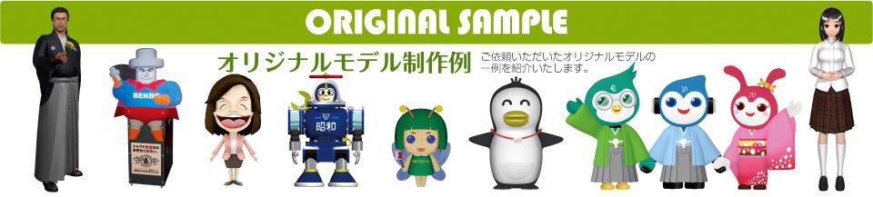ORIGINAL SAMPLE 制作例 ご依頼いただいたオリジナルモデルの一例をご紹介します。 © 有限会社田中印刷所