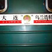 2008年1月に利用した内モンゴル行き快速寝台列車