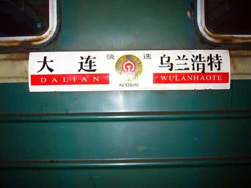 2008年1月に利用した内モンゴル行き快速寝台列車 © 有限会社田中印刷所