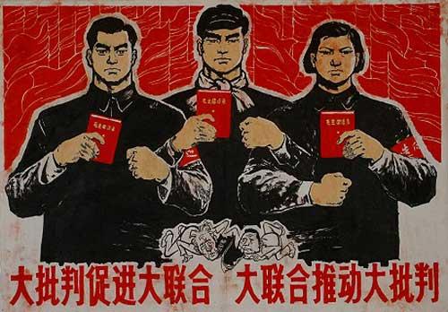 毛主席ポスター © 有限会社田中印刷所