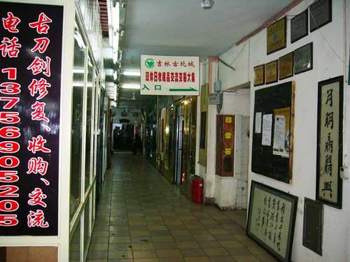 古道具街の様子 © 有限会社田中印刷所