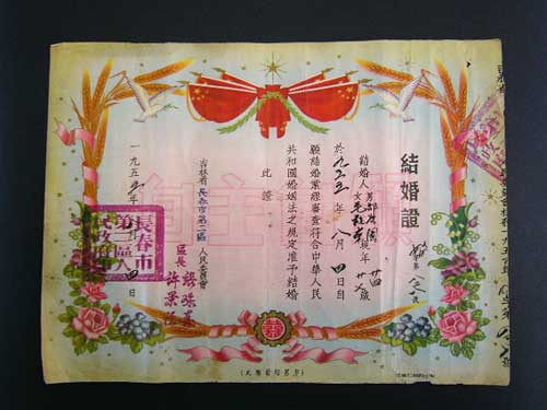 結婚証明書 © 有限会社田中印刷所