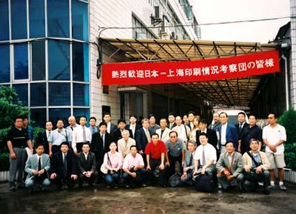 第2回 杭州・上海(2002年6月19日〜6月22日) © 有限会社田中印刷所