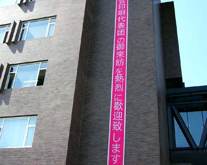 最大級の歓迎をして頂いてます。(吉林芸術学院) © 有限会社田中印刷所