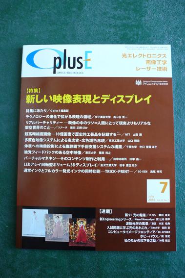 光と画像の技術月刊誌『O plus E』