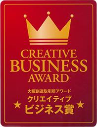 クリエイティブ・ビジネス賞