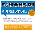 広報誌『E! Kansai』(経済産業省近畿経済産業局)