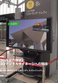 3D技術の現状と3Dデジタルサイネージへの期待