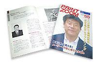 印刷マーケティング情報誌 PRINTZOOM