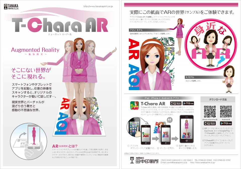 T-Chara AR