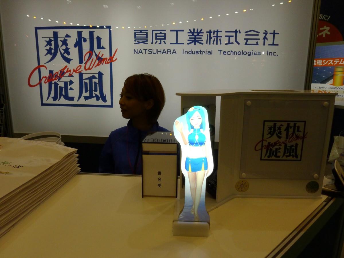 メッセナゴヤ2014 夏原工業 © 有限会社田中印刷所