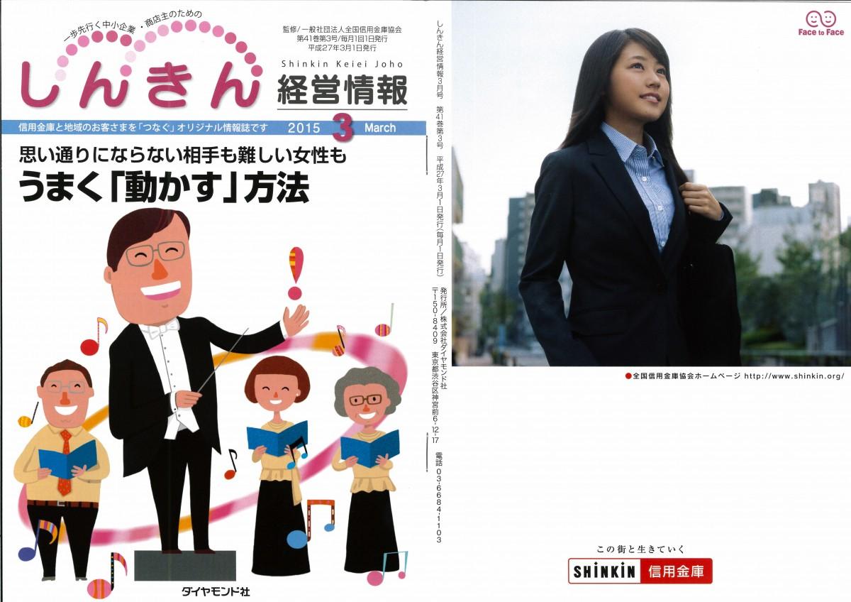 しんきん経営情報 © 有限会社田中印刷所