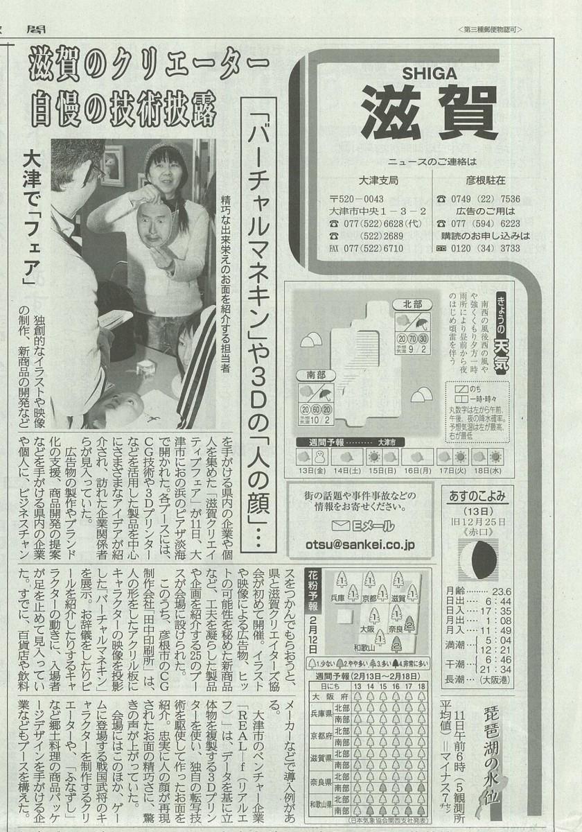 2015:02:11 © 有限会社田中印刷所