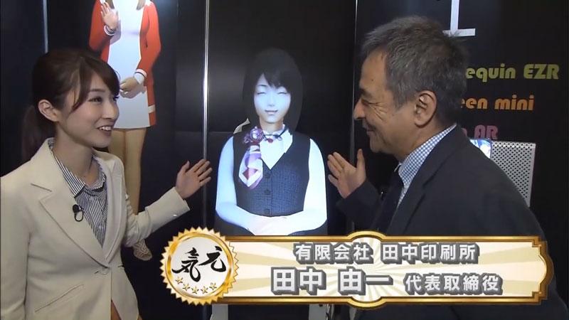バーチャルマネキンをご紹介 © 有限会社田中印刷所