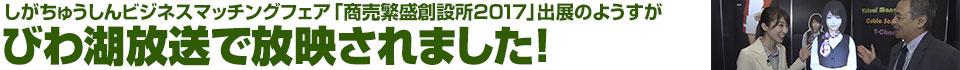 「商売繁盛創設所2017」出展のようすが琵琶湖放送で放映されました!