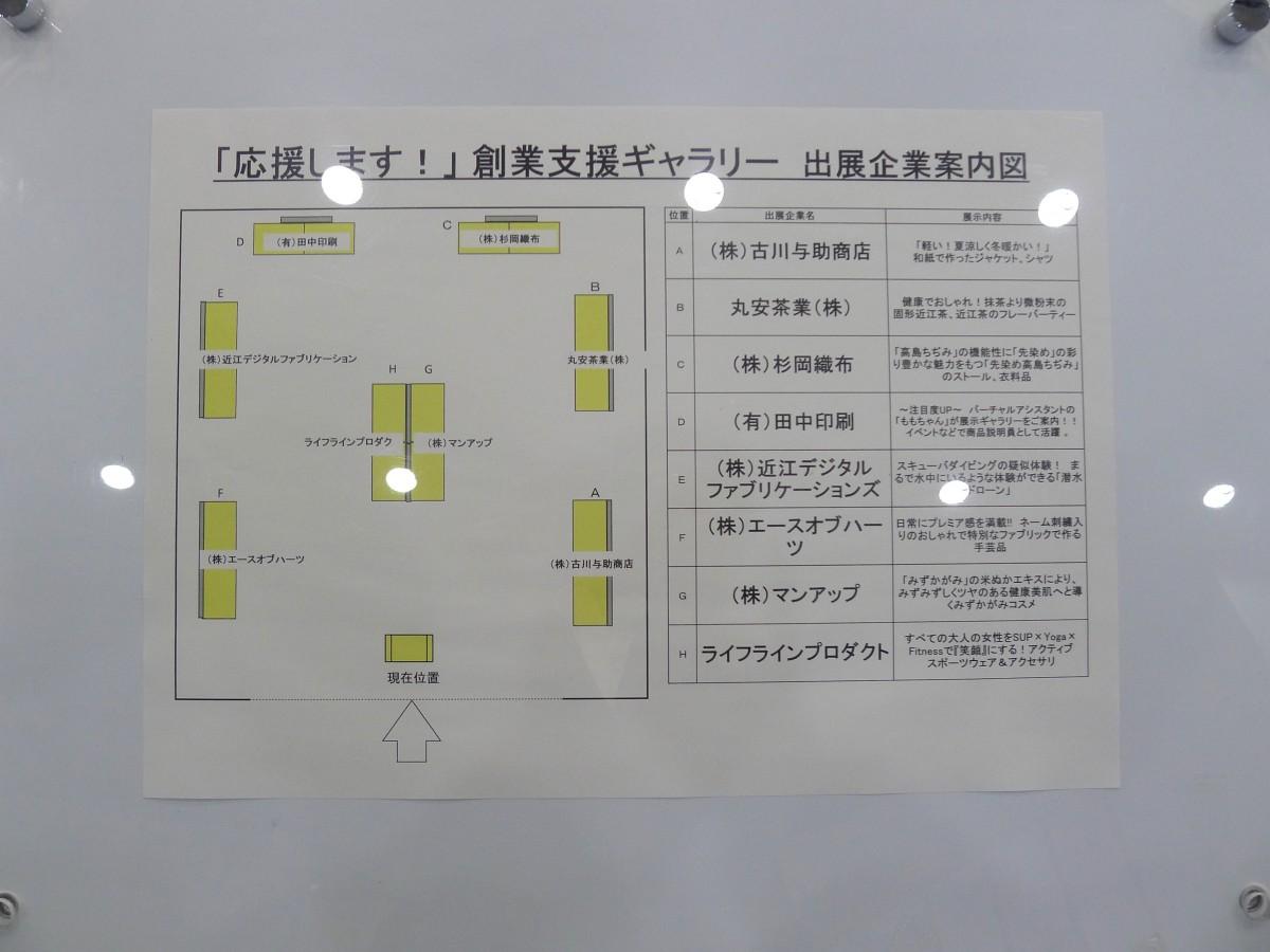 創業支援ギャラリーで展示インフォメーションサンタとして活躍中 © 有限会社田中印刷所