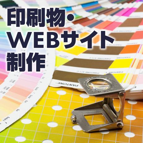 印刷物・WEBサイト制作