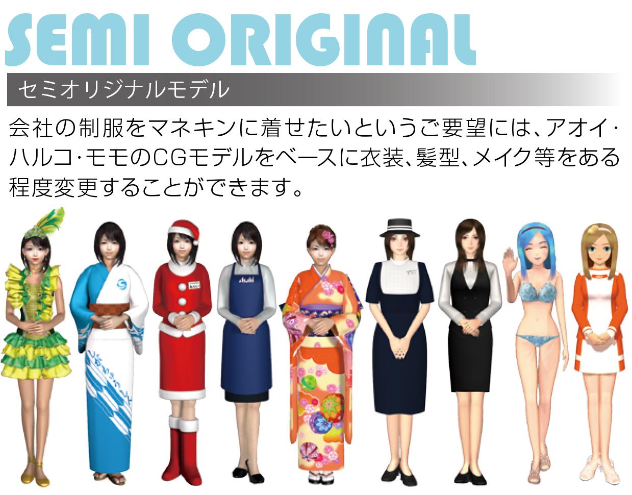 SEMI ORIGINAL セミオリジナルモデル 会社の制服をマネキンに着せたいというご要望には、アオイ・ハルコ・モモのCGモデルをベースに衣装、髪型、メイク等をある程度変更することができます。