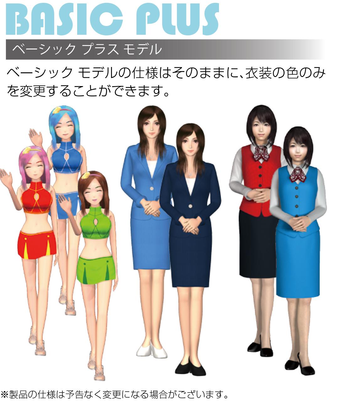 BASIC PLUS ベーシック プラス モデル ベーシック モデルの仕様はそのままに、衣装の色のみを変更することができます。