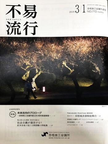 不易流行2019.03に掲載されました © 有限会社田中印刷所