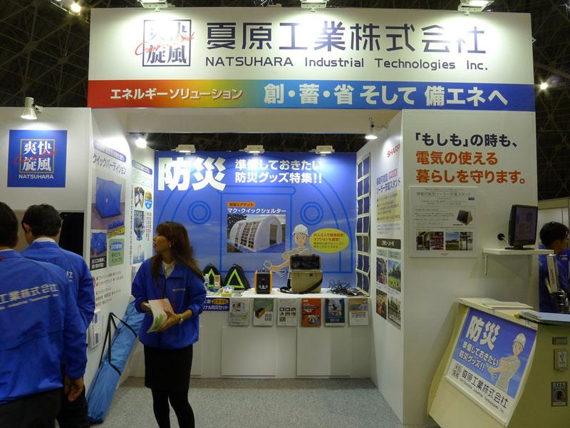 2017夏原工業様展示会ブース02 © 有限会社田中印刷所