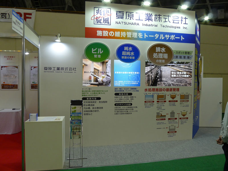 2017夏原工業様展示会ブース07 © 有限会社田中印刷所