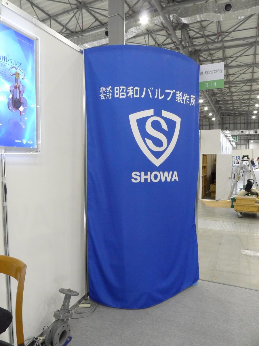 SHOWA2019展示会ブース09 © 有限会社田中印刷所