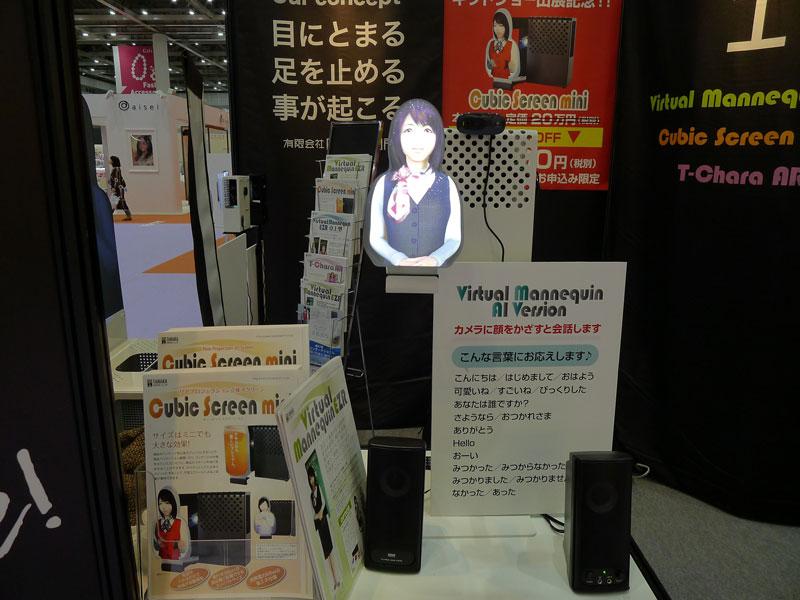 バーチャルアシスタントAI © 有限会社田中印刷所
