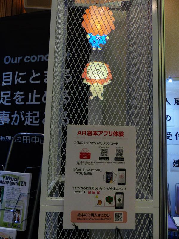 3DホログラムLEDファン2機連結 © 有限会社田中印刷所