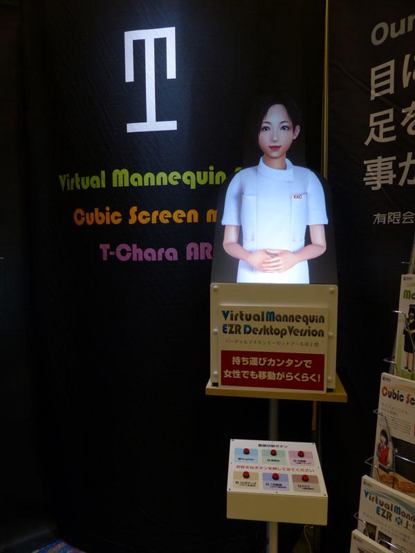 バーチャルマネキン企業ユニフォーム事例 © 有限会社田中印刷所