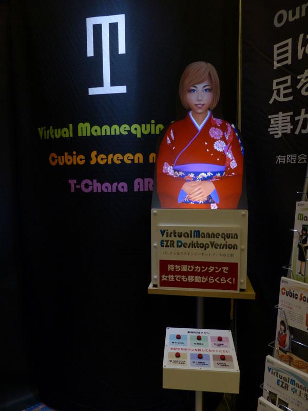 バーチャルマネキン振袖衣装 © 有限会社田中印刷所