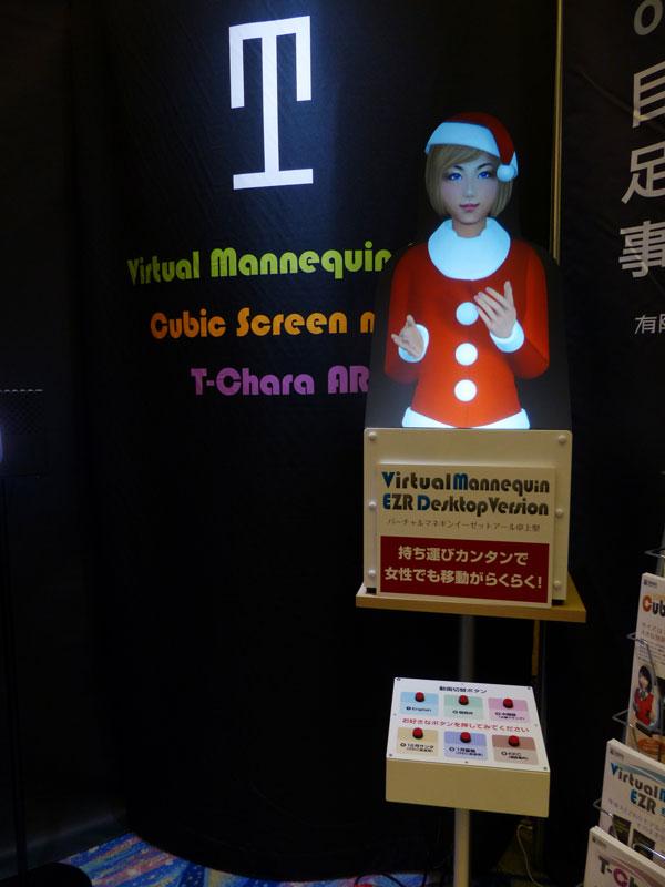 バーチャルマネキンサンタ衣装 © 有限会社田中印刷所