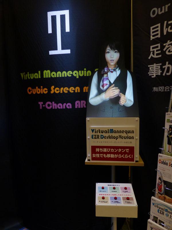 バーチャルマネキン中国語 © 有限会社田中印刷所