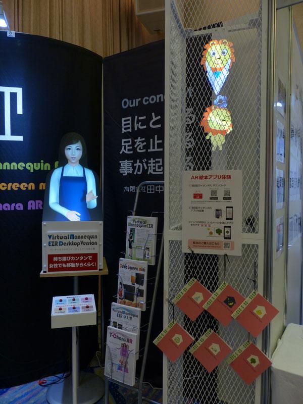 AR絵本アプリ展示 © 有限会社田中印刷所