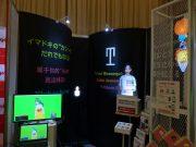田中印刷所展示ブース