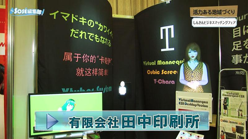 ちゅうしんビジネスマッチングフェア © 有限会社田中印刷所