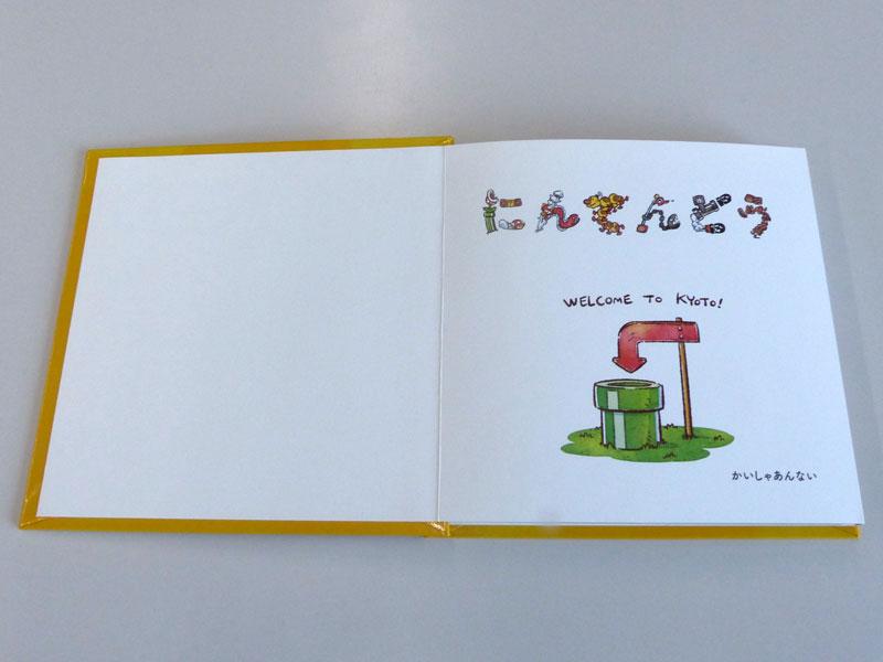 にんてんどうかいしゃあんない © 有限会社田中印刷所