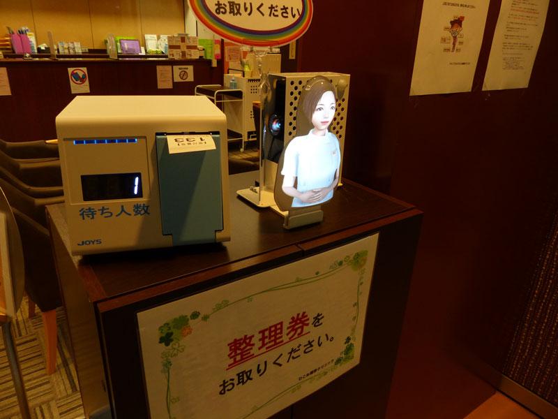 整理券をお取りください © 有限会社田中印刷所