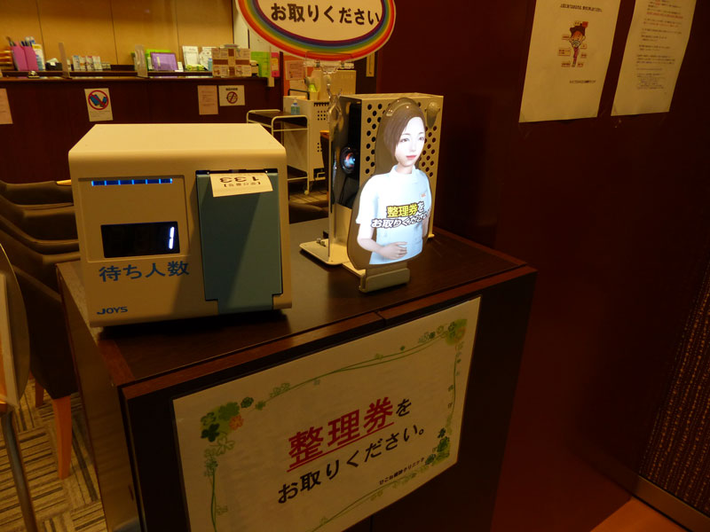 受診される方をお出迎え © 有限会社田中印刷所