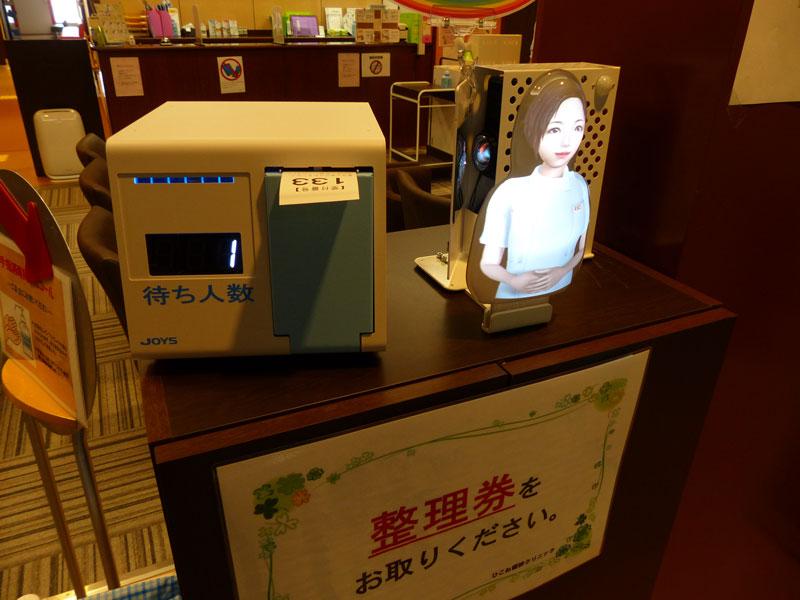 健診を受診される方をお迎えします © 有限会社田中印刷所
